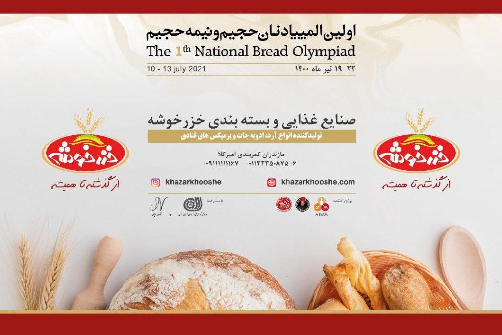 اولین المپیاد نان های حجیم